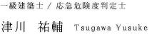 一級建築士 / 応急危険度判定士 津川 祐輔 Tsugawa Yusuke