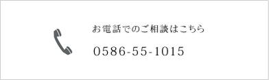 お電話でのご相談はこちら 058-322-4881